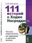 111 istorij o Khodzhe Nasreddine. Chitaem parallelno na turetskom i russkom jazykakh