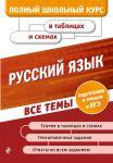 Russkij jazyk