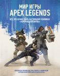 Mir igry Apex Legends