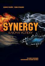Sinergija: kljuch k uspekhu