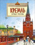 Kreml. Serdtse Moskvy