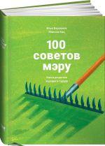 100 sovetov meru: Kniga retseptov khoroshego goroda