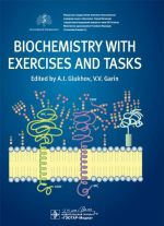 Biochemistry with Exercises and Tasks: Textbook