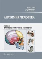 Anatomija cheloveka. Uchebnik dlja meditsinskikh uchilisch i kolledzhej