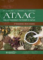 Atlas lekarstvennykh rastenij i syrja. Uchebnoe posobie