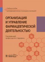 Organizatsija i upravlenie farmatsevticheskoj dejatelnostju. Uchebnoe posobie