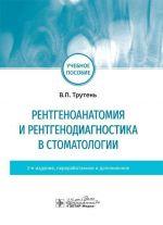 Rentgenoanatomija i rentgenodiagnostika v stomatologii. Uchebnoe posobie