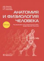 Anatomija i fiziologija cheloveka. Atlas