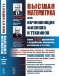Vysshaja matematika dlja nachinajuschikh fizikov i tekhnikov