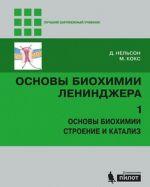 Osnovy biokhimii Lenindzhera : v 3 t. T. 1 : Osnovy biokhimii, stroenie i kataliz