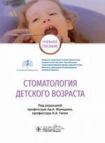 Stomatologija detskogo vozrasta
