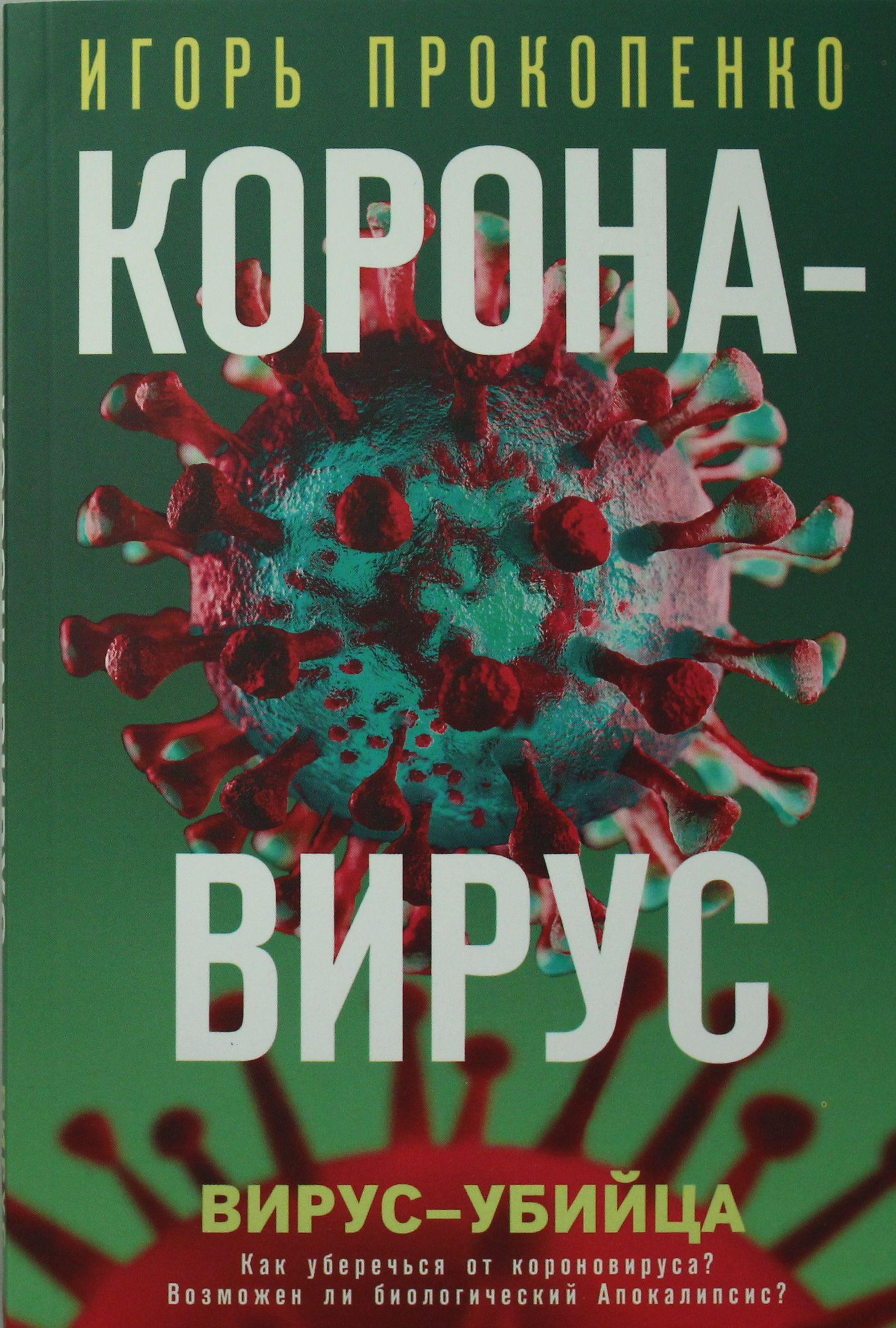 Koronavirus. Virus-ubijtsa
