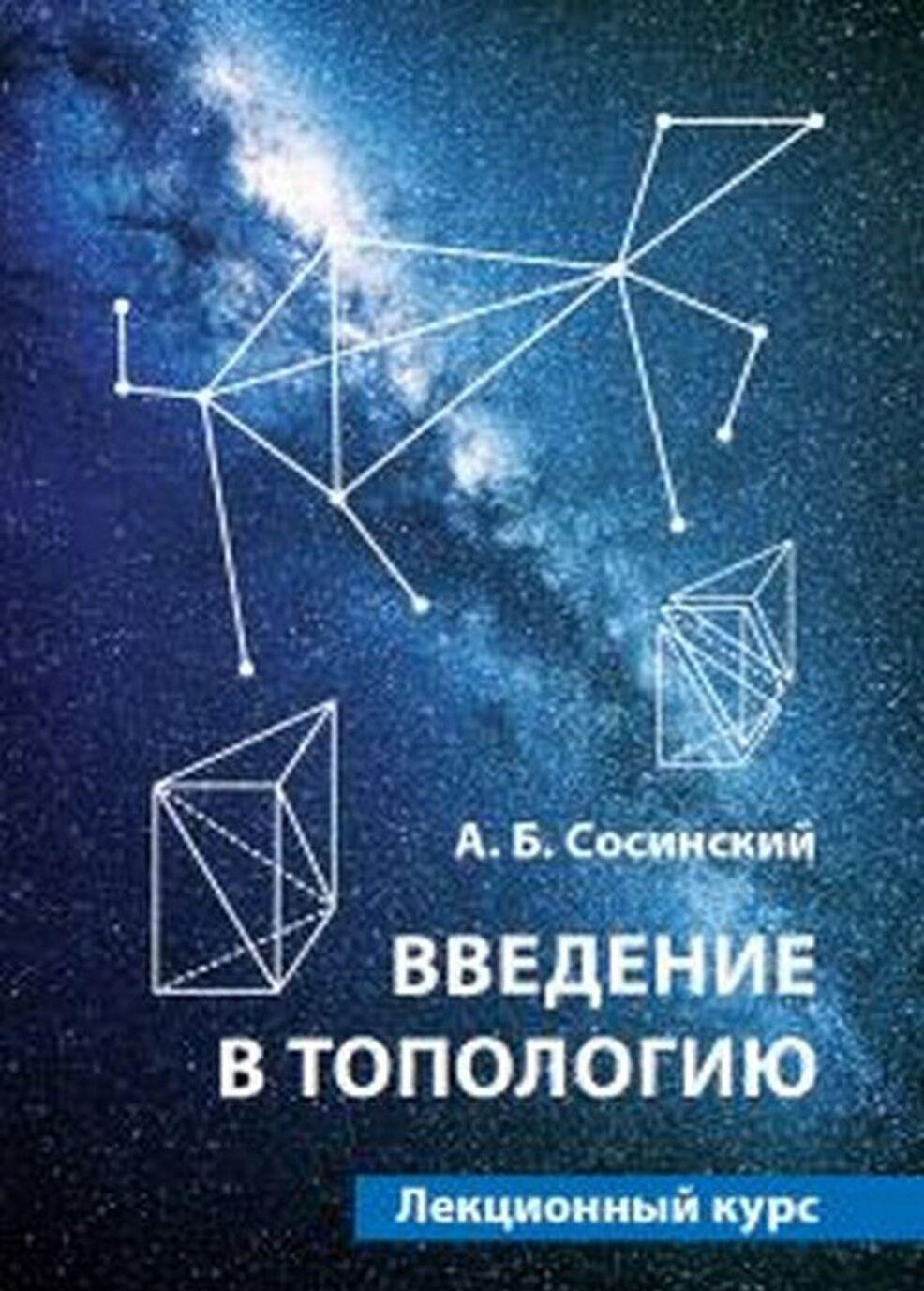 Vvedenie v topologiju. Lektsionnyj kurs