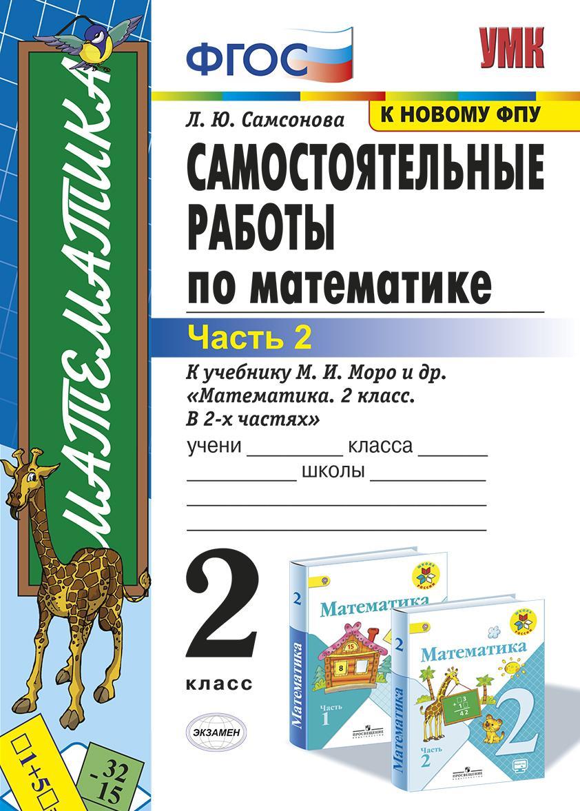 Matematika. 2 klass. Samostojatelnye raboty k uchebniku M. I. Moro i dr.