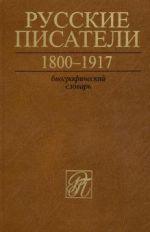 Russkie pisateli. 1800-1917. Biograficheskij slovar. Tom 6. S-Ch