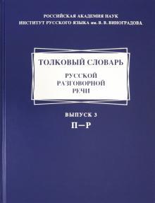 Tolkovyj slovar russkoj razgovornoj rechi. Vypusk 3. P-R