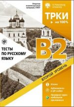 Testy po russkomu jazyku: B2. Tests on Russian as a foreign language. Level B2