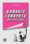 Davajte govorit po-russki.