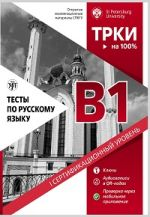 Testy po russkomu jazyku: В1. Tests on Russian as a foreign language. Level B1