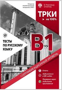 Testy po russkomu jazyku: В1. Otkrytye ekzamenatsionnye materialy SPbGU