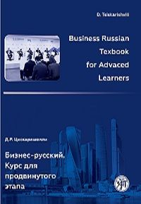 Business Russian textbook for Advaced Learners