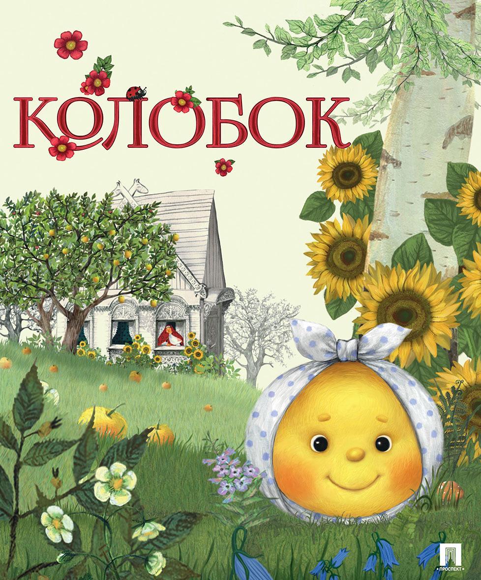 """Kolobok. Russkaja narodnaja skazka. Serija """"Gora samotsvetov"""""""