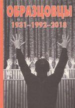 Obraztsovy 1931-1992-2018