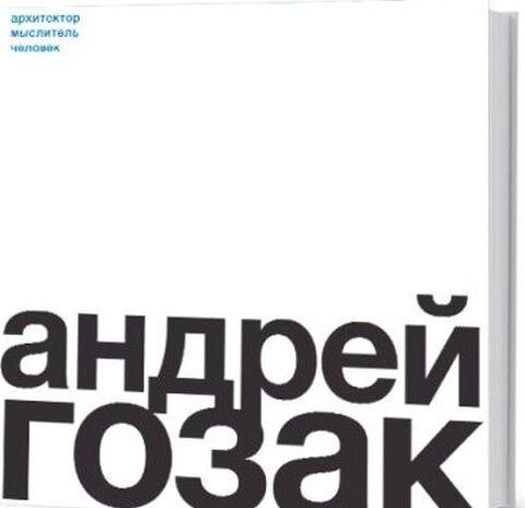 Andrej Gozak.Arkhitektor,myslitel,chelovek