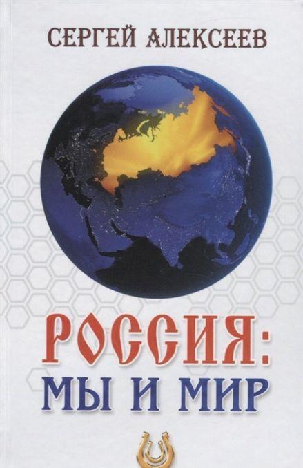 Rossija. My i mir
