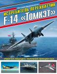 """Istrebitel-perekhvatchik F-14 """"Tomket"""". """"Rabochaja loshadka"""" palubnoj aviatsii SShA"""