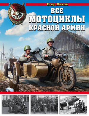 Vse mototsikly Krasnoj Armii