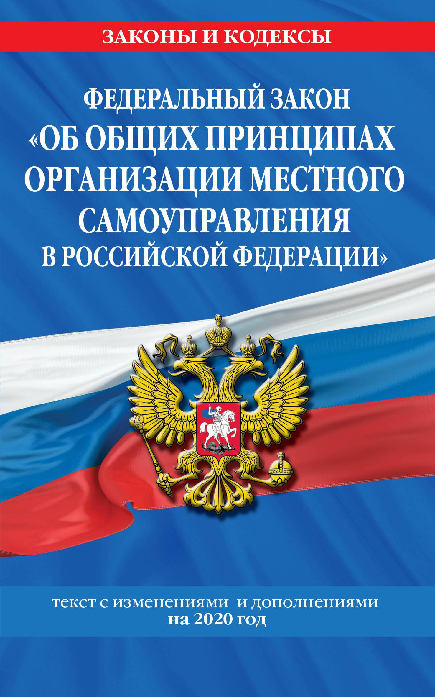 """Federalnyj zakon """"Ob obschikh printsipakh organizatsii mestnogo samoupravlenija v Rossijskoj Federatsii"""": tekst s izm. i dop. na 2020 god"""