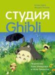 Studija Ghibli: tvorchestvo Khajao Mijadzaki i Isao Takakhaty