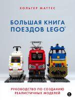 Bolshaja kniga poezdov LEGO. Rukovodstvo po sozdaniju realistichnykh modelej