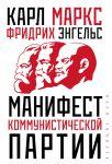 Manifest kommunisticheskoj partii