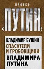 Spasateli i grobovschiki Vladimira Putina