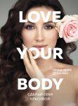 Love your body. Sdelaj sebja krasivoj