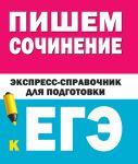 Pishem sochinenija na EGE. Ekspress-spravochnik