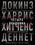 Chetyre vsadnika: Dokinz, Kharris, Khitchens, Dennet