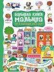 Большая книга малыша: от 6 месяцев до 3 лет. 1000 первых знаний в картинках