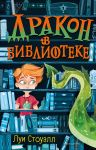 Drakon v biblioteke