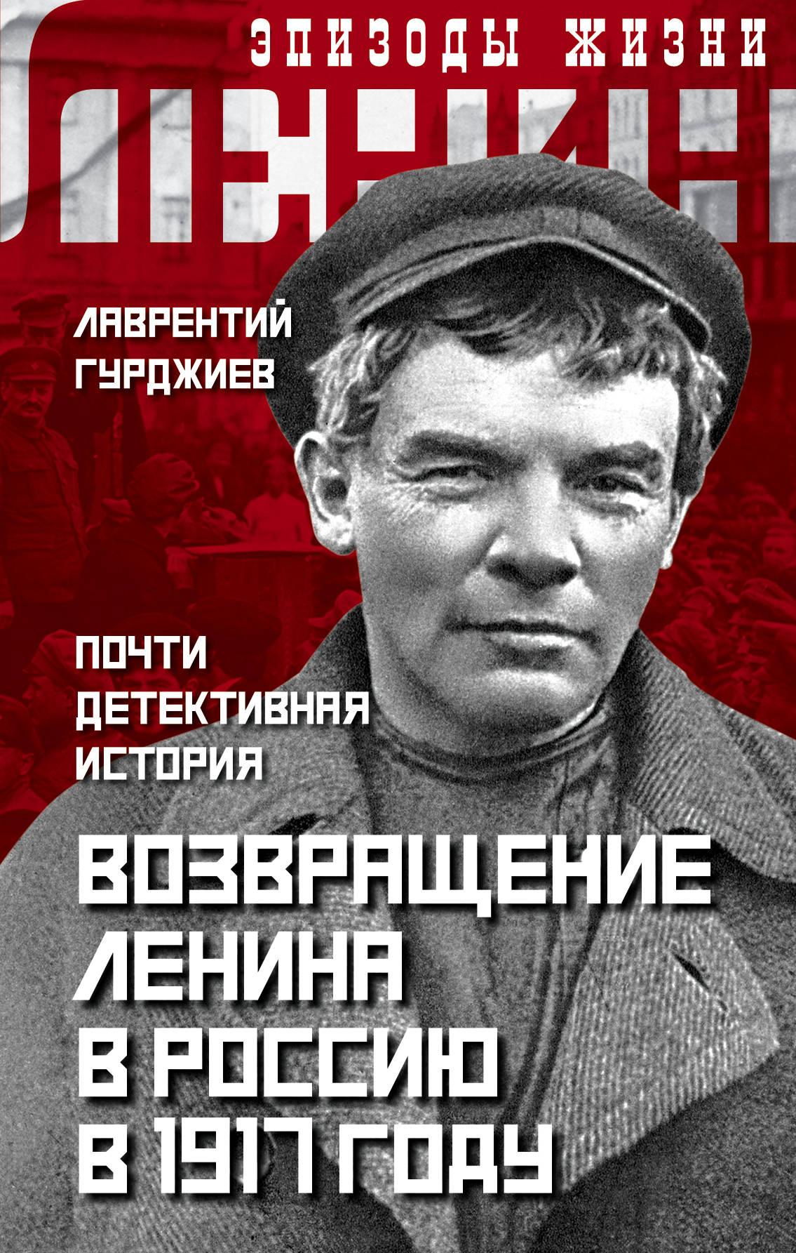 Vozvraschenie Lenina v Rossiju v 1917 godu. Pochti detektivnaja istorija