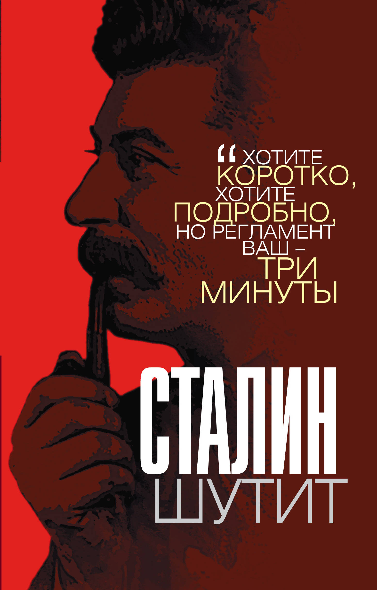 Stalin shutit