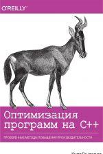 Optimizatsija programm na C++. Proverennye metody povyshenija proizvoditelnosti