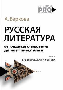 Russkaja literatura ot oldovogo Nestora do nestarykh Oldi. Chast 1. Drevnerusskaja i XVIII vek