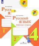 Русский язык. 4 класс. Рабочая тетрадь. В 2 частях