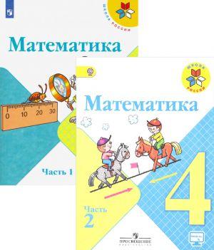 Matematika. 4 klass. Uchebnik. V 2 chastjakh. (Shkola Rossii)