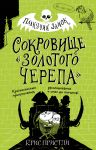 "Sokrovische ""Zolotogo Cherepa"" (vypusk 2)"
