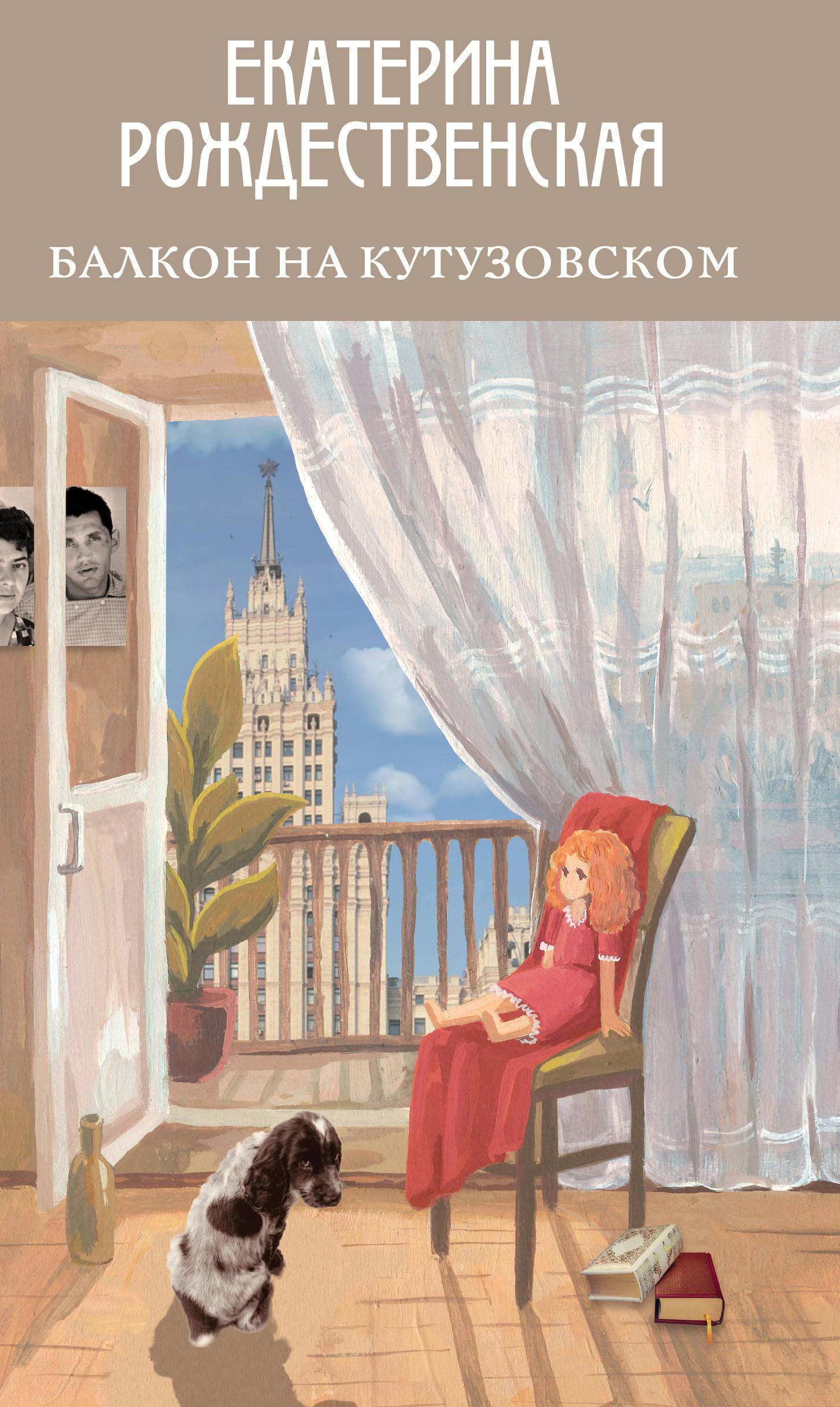 Balkon na Kutuzovskom