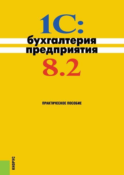 1C: Bukhgalterija predprijatija 8.2. Prakticheskoe posobie